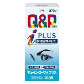 ★【第3類医薬品】キューピーコーワiプラス【Q&Piプラス】270錠