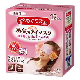めぐりズム蒸気でホットアイマスク 無香料 12枚入×12個 [週末目玉商品]