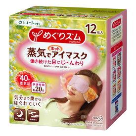 めぐりズム蒸気でホットアイマスク カモミール12枚入×12個 [週末目玉商品]