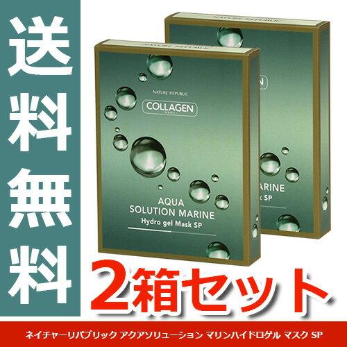【2個まとめ買い】ネイチャーリパブリック アクアソリューション マリンハイドロゲル マスク SP (5袋入)
