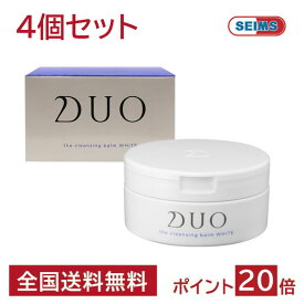 DUO ザ クレンジングバーム ホワイト 90g 4個セット