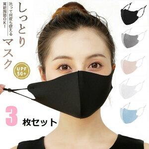 【3枚セット】涼しい マスク 大人 夏マスク 冷感マスク ひんやり 男女兼用 耳ひも調整 アジャスター付き 洗える 3D 立体マスク 涼感 布マスク 繰り返し使える 夏用 春夏 冬用 花粉対策 洗って