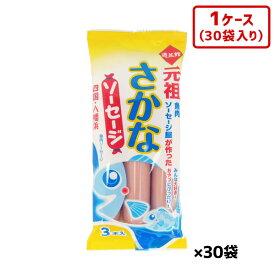 元祖魚肉ソーセージ屋が作ったさかなソーセージ3本入り(1ケース)