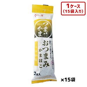 【おつまみかまぼこ】マヨかま(2本入り)×15袋(1ケース)