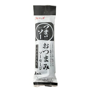 【おつまみソーセージ】イカスミ入り(2本入り)1袋