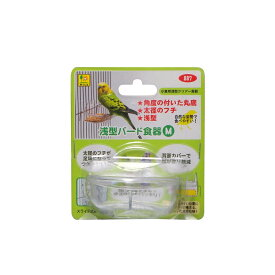 三晃商会 サンコー 浅型バード食器(M) [食器、鳥、エサ入れ]