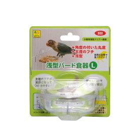 三晃商会 サンコー 浅型バード食器(L)