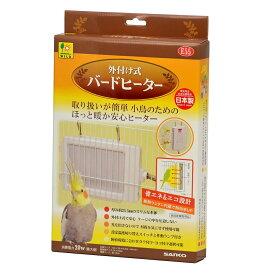 三晃商会 サンコー 外付け式 バードヒーター