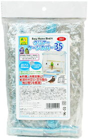 三晃商会 サンコー イージーホームバード35用 クリアーケージカバー35 [鳥かご用カバー、防寒、飛び散り]