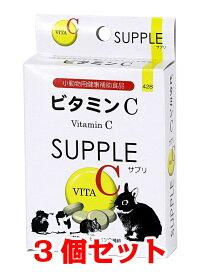 【お買い得】【3個セット】三晃商会 サンコー ビタミンC 20g×3個セット
