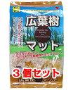 【お買い得】【3個セット】三晃商会 サンコー 広葉樹マット 7L×3個セット