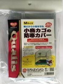 ペッズイシバシ クオリス  小鳥カゴの防寒カバー ジッパー付 Mサイズ