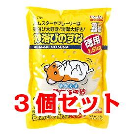【お買い得】【3個セット】スドー 砂浴びのすな 徳用 1.5kg×3個セット P-785