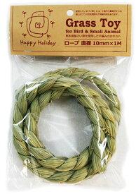 ピーツー・アンド・アソシエイツ Grass Toy(グラストイ)  ロープ 直径10mm×1M  [鳥、い草、おもちゃ、ハッピーホリデイ]