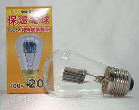旭光電機工業 アサヒ ミニ保温電球 20W
