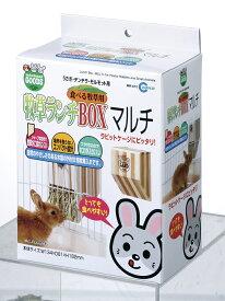 マルカン 牧草ランチBOX マルチ(うさぎ、エサ入れ、チモシー)