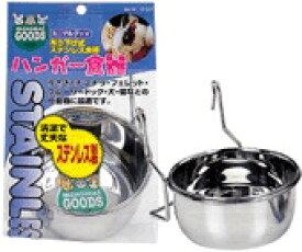 マルカン ハンガー食器(うさぎ・チンチラ・モルモット・フェレット用えさ入れ)