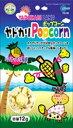マルカン ヤドカリポップコーン パイナップル風味 12g(ヤドカリ、おやつ、フード)