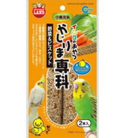 マルカン インコのおやつ かじりま専科 野菜&ビスケット(鳥、おやつ)