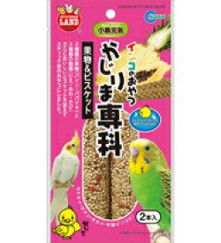 マルカン インコのおやつ かじりま専科 果物&ビスケット(鳥、おやつ)
