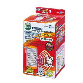 マルカン セラミックヒーター100W カバー付き (鳥、保温電球、ヒーター)