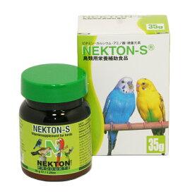 ネクトン ネクトンS 35g [鳥、サプリメント]
