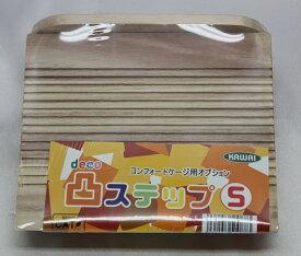 KAWAI 川井 凸ステップ S