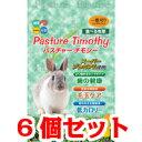 【お買い得】 ハイペット パスチャーチモシー 450g×6個セット(うさぎ、牧草、餌)