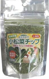 黒瀬ペットフード 自然派宣言 小松菜チップ 15g KP−50