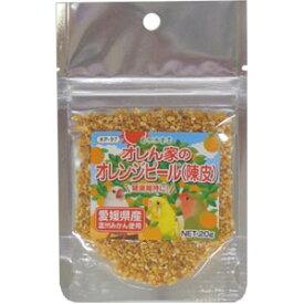 黒瀬ペットフード 自然派宣言 オレん家のオレンジピール(陳皮) 20g KP−97 (鳥、餌、副食)