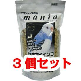 【お買い得】【3個セット】黒瀬ペットフード mania(マニア) セキセイインコ 1L×3個セット (鳥 フード、餌 、フード 、えさ 、とり 、エサ )