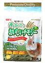 GEX おいしいチモシー 650g(うさぎ・チンチラ・モルモット用1番刈り牧草)