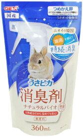 GEX うさピカ 消臭剤 ナチュラルバイオ 除菌プラス つめかえ用 360ml 無香料
