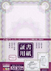 証書用紙 彩紋 A4 (10枚) 賞状 賞状用紙 タカ印 10-1706