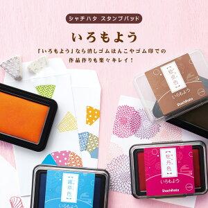 シャチハタ スタンプパッドいろもよう HAC-1 日本の伝統色 多彩な色合い速乾 クッキリ 鮮やか 消しゴムハンコ ゴム印 油性顔料 耐水性 耐光性アシッドフリー Shachihata