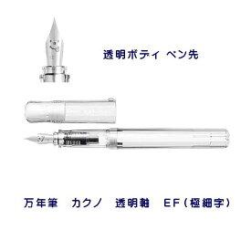 PILOT FKA-1SR-NCEF 万年筆 カクノ 透明軸 EF(極細字)