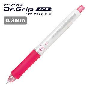 【次回入荷未定】シャープペンシル『ドクターグリップ エース』 0.3mm ピンク HDGAC-80R3-P パイロット