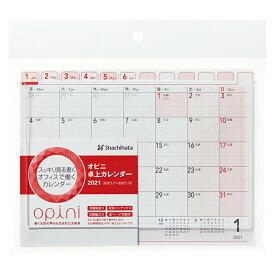 オピ二 卓上カレンダー 2021 OPI-CAL シヤチハタ