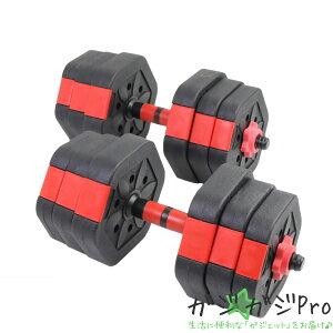 可変式ダンベルセット20kg カスタムダンベル バーベル / フィットネス 筋トレ トレーニング 組み合わせ 連結