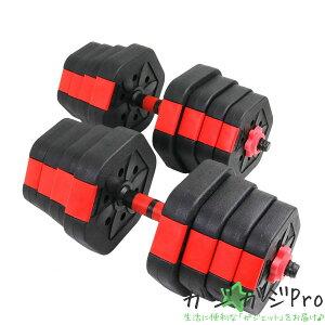 【開店sale ポイント10倍】可変式ダンベルセット30kg カスタムダンベル バーベル / フィットネス 筋トレ トレーニング 組み合わせ 連結