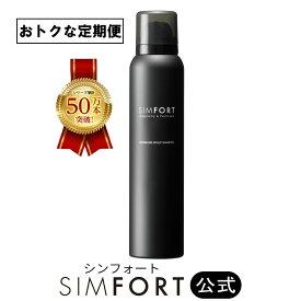 [5%OFF]SIMFORTシャンプー スパークリングスカルプシャンプー(150g)1本 炭酸濃度8000ppm シンフォート シムフォート 炭酸シャンプー 頭皮ケア ボリューム 男性用 ノンシリコン