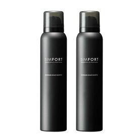 [2本セット]SIMFORTシャンプー スパークリングスカルプシャンプー(150g)1本 炭酸濃度8000ppm シンフォート シムフォート 炭酸シャンプー 頭皮ケア ボリューム 男性用 ノンシリコン