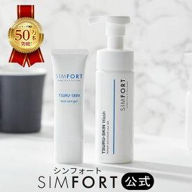 [5%OFF][セット品]ツルスキンセット スキンケア2点セット(洗顔、オールインワンジェル) SIMFORT ツルスキンウォッシュ(135ml)&ツルスキンジェル(45g) メンズ ニキビケア 保湿 シンフォート シムフォート