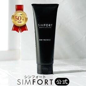 [5%OFF【送料無料】SIMFORT ヘアトリートメント(120g)メンズ スカルプケア 薄毛対策 髪 ヘアケア シンフォート シムフォート男性用