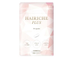 【栄養機能食品】HAIRICHEプラス 30粒 ヘアケア ヘアリシェ 育毛サプリ