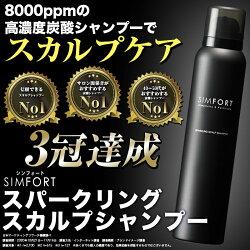 【SIMFORT】スパークリングスカルプシャンプー高濃度炭酸(150g)1本抜け毛ふけスカルプシャンプー