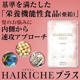 HAIRICHEプラス サプリメント 30粒 ヘアケア ヘアリシェ 育毛 サプリ  薄毛 抜け毛 ボリュームケア スカルプケア ビオチン【栄養機能食品 亜鉛】