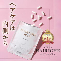 【栄養機能食品】HAIRICHEプラス30粒入