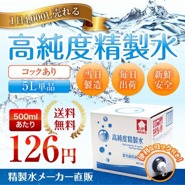 高純度精製水(純水) 大容量 5L入り コック付き 紫外線殺菌処理 送料無料 メーカー:サンエイ化学