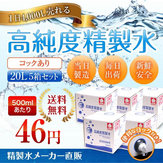 高純度精製水(純水) 大容量 20L入り コック付き 5箱まとめ買い 紫外線殺菌処理 送料無料 メーカー:サンエイ化学